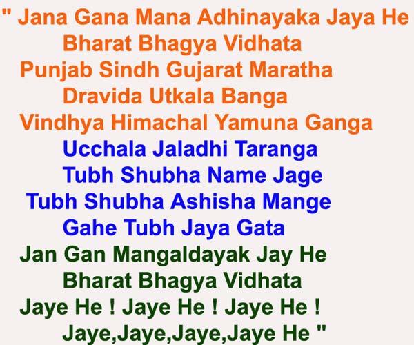 India-National-Anthem
