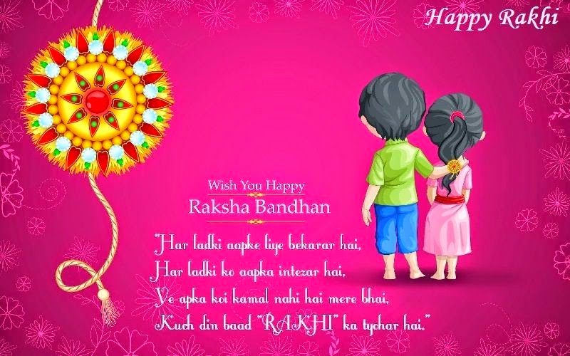 {New}Raksha Bandhan Wishes Messages, SMS, Quotes & Wallpapers