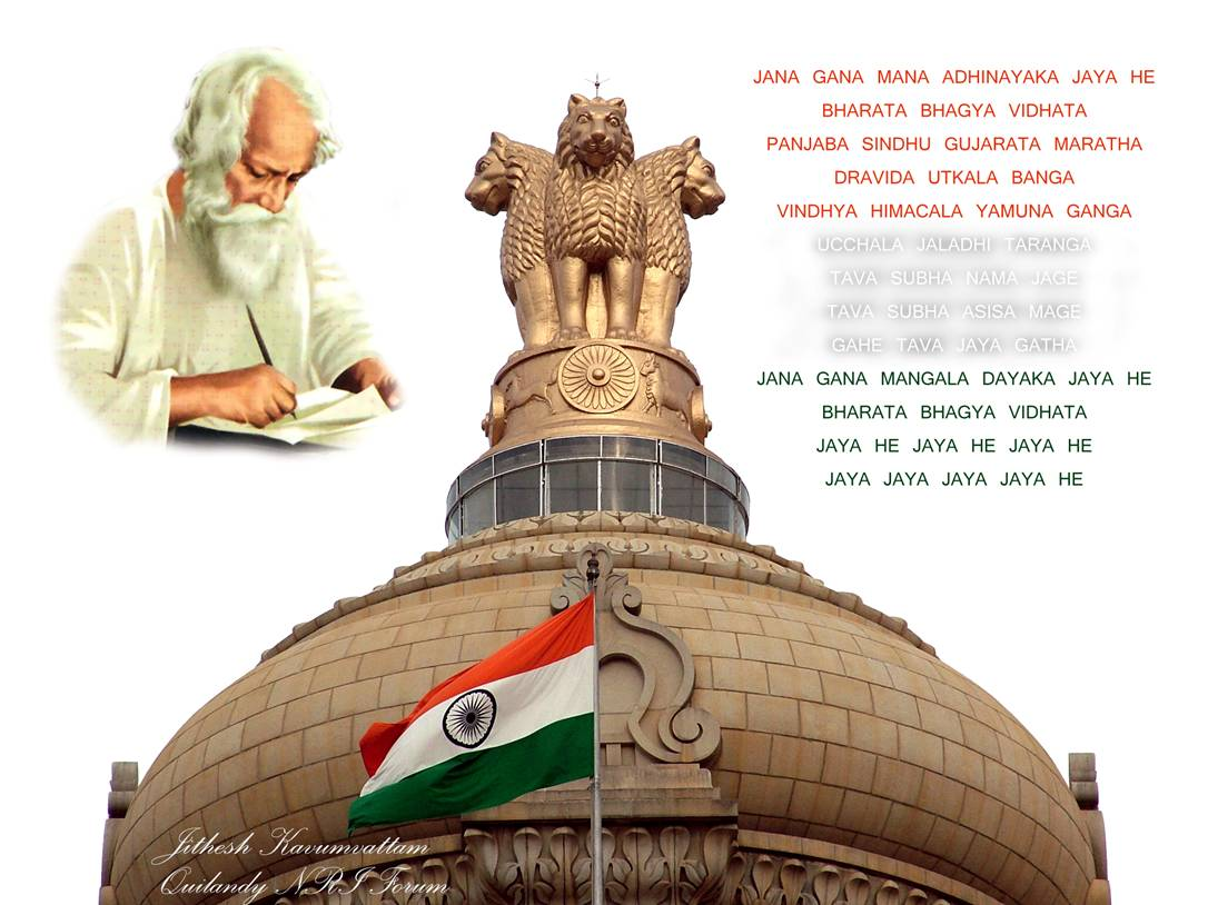 national-anthem-69th Independence Day-india