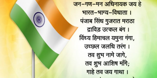 Free download the silent indian national anthem performed by.