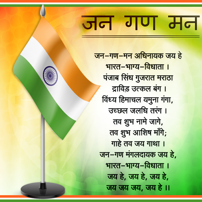 National Anthem Of India Jana Gana Mana Lyrics Translation