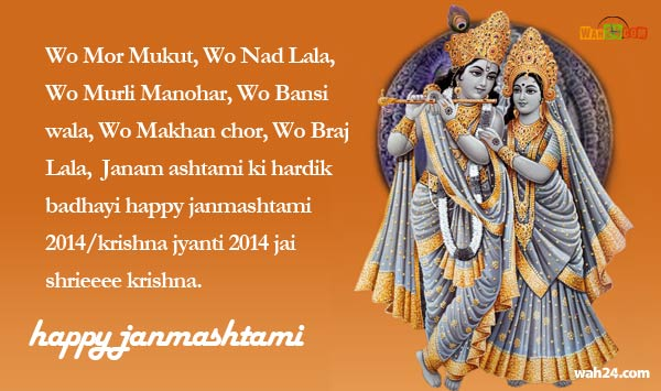 Happy Janmashtami Songs sms wishes messages pictures hindi wallpapers quotes shayari scraps HD-2