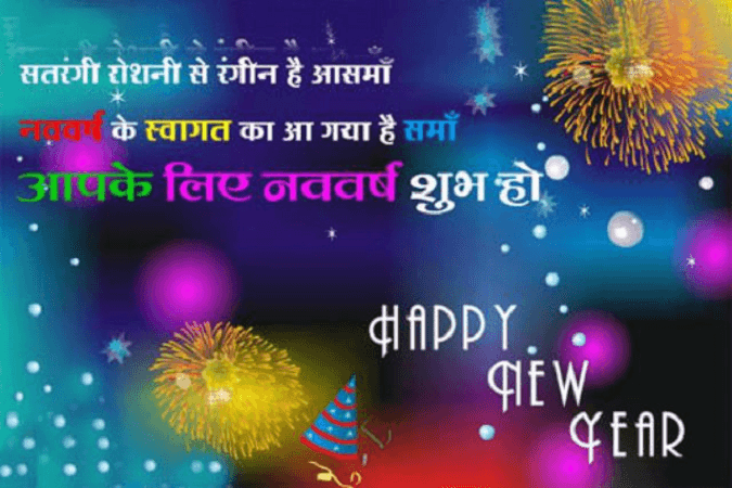 Happy new year greeting messages wishes in english hindi marathi happy new year sms in hindi m4hsunfo