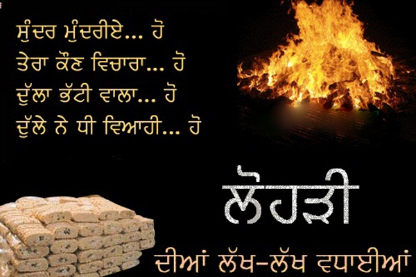 Happy-Lohri-Wallpaper-panjab