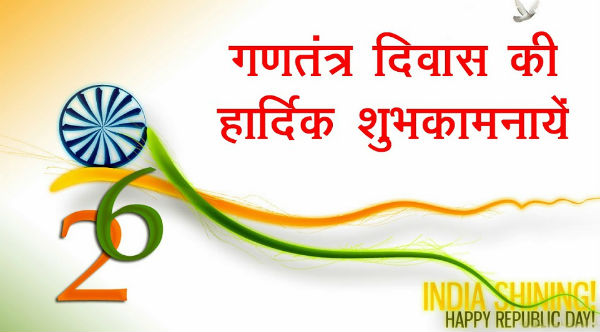 Happy-Republic-Day-Quotes-In-Hindi