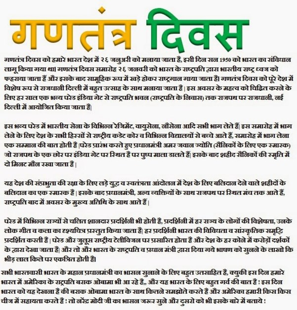 Desh bhakti essay in hindi