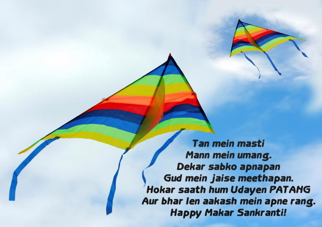 Kites Day Wishes with quotes images