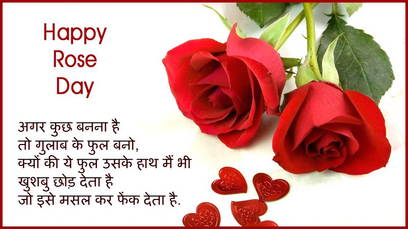 Happy Rose Day 2016 Images for Facebook and Whatsapp-Happy Rose Day SMS Messages Quotes Wishes Greetings