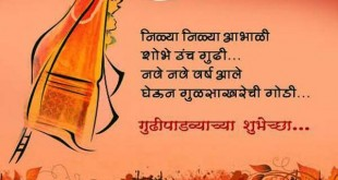 Happy-Gudi-Padwa-HD-Images-and-Cards