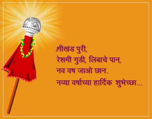 2018 gudi padwa wallpapers greetings and images gudipadwa marathi greeting2 m4hsunfo