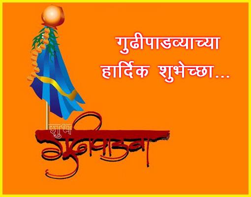 gudipadwa-marathi-greeting4