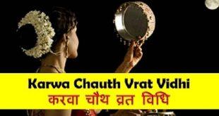 2016-karwa-chauth-puja-vidhi-moon-rising-time-pooja-muhurat-karva-chauth