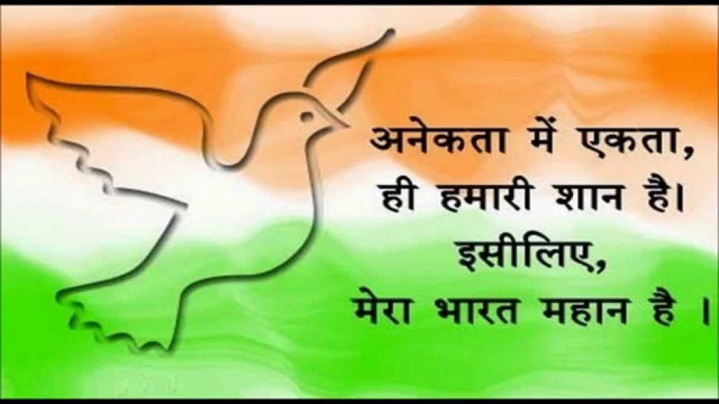 independence day in hindi language Happy independence day to all with pure hindi shayari and picture quotes so that it can ignite the spark of hindi language and feel of patriotism in you.