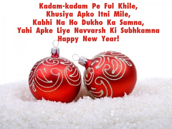 new-year-2017-sms-hindi