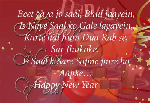 new-year-hindi-sms