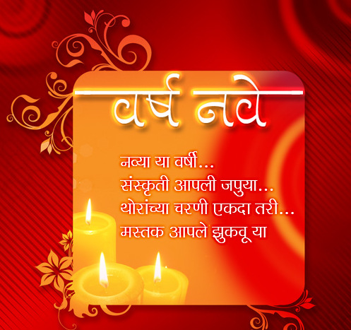 new-year-marathi-greetings1