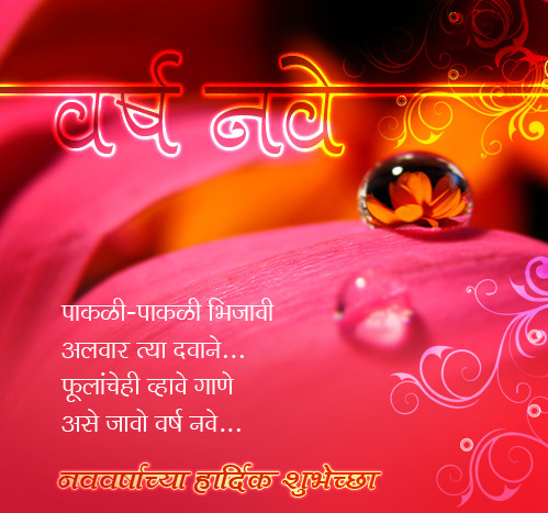 new-year-marathi-wishes