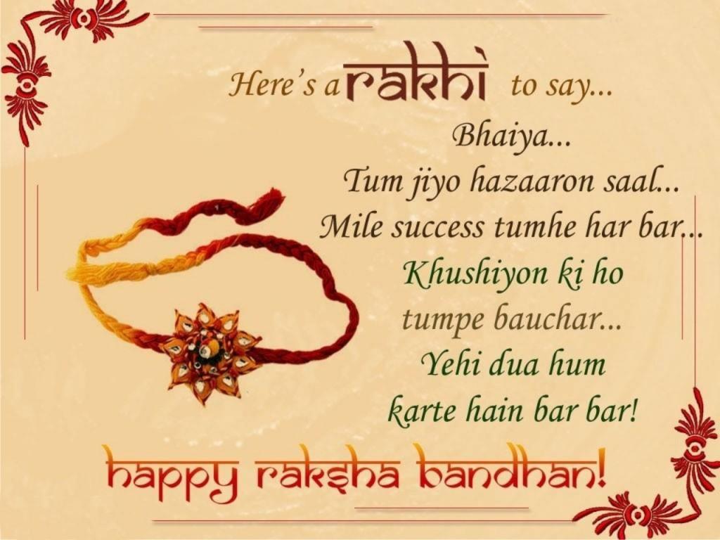 Download-HD-Raksha-Bandhan-Wallpaper-Free-Quote-Message,-SMS-Whats-App-Status