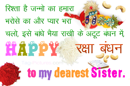 Raksha Bandhan Messages, Wishes, SMS, Quotes & Wallpapers-1