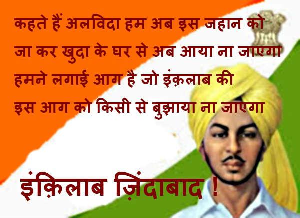 salute-indian-flag-tringa-desh-bhakti-shayari-sms-hd-wallpaper