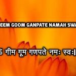 Effective Ganpati Mantra