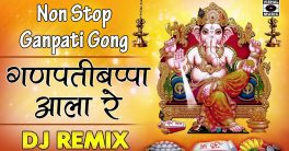 Ganesh Chaturthi Ganpati MP3 Hindi & Marathi Songs