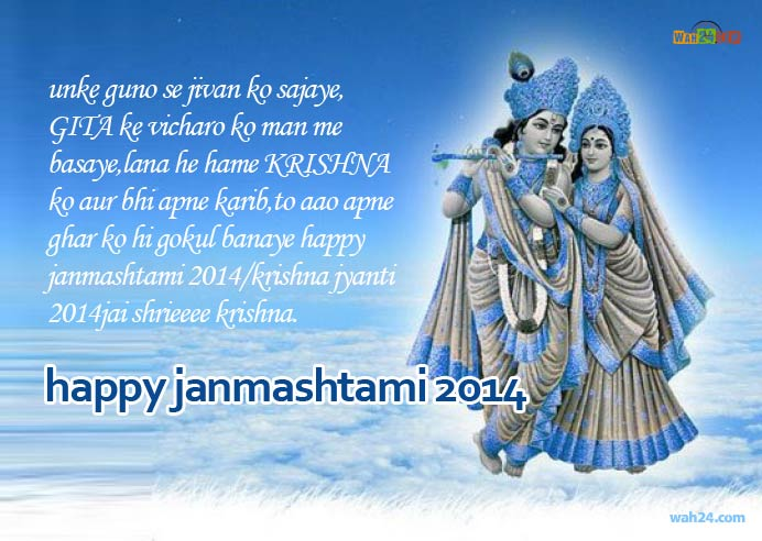 Happy Janmashtami Songs sms wishes messages pictures hindi wallpapers quotes shayari scraps HD-3