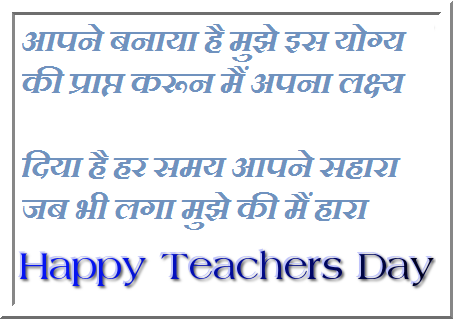 Happy Teachers Day Quotes in English, Hindi, Marathi for Teachers-3