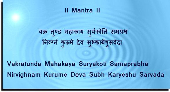 Vakratunda-Mahakaya-Suryakoti-Samaprabha-Ganpati-mantra