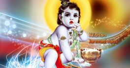 krishna janmashtami SMS, Messages