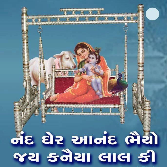 wallpapers-Krishna-Janmashtami-SMS-Wishes-2015