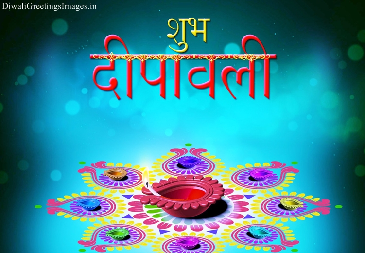 shubh-diwali-greeting-2015-images-in-hd-Diwali Greetings Cards, Wishes & Wallpapers