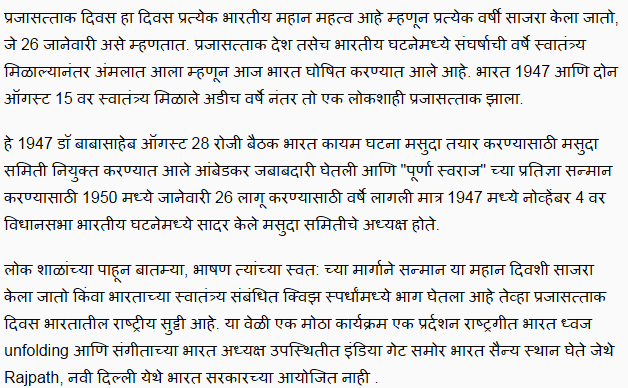 Best 26 January Republic Day Speech in Marathi