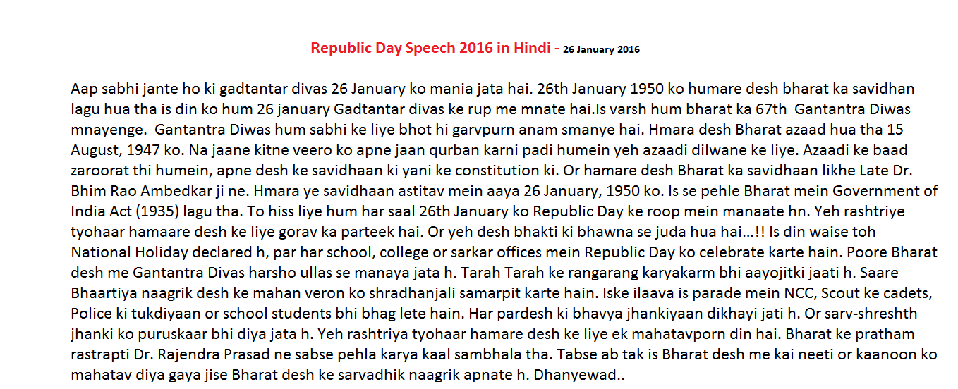 Republic Day Speech 2016 in Hindi - 26 January 2016