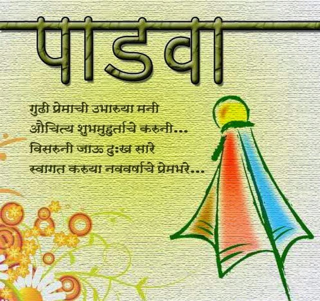 Gudi-Padwa-Greetings-in-hindi