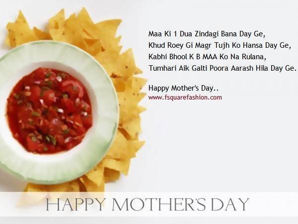 Happy-Mothers-Day-2016-Hindi-SMS
