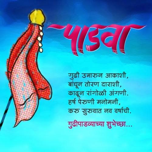 Happy-gudi-padwa-wishes-in-marathi-pics-
