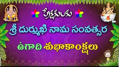 Happy-ugadi-wallpapers