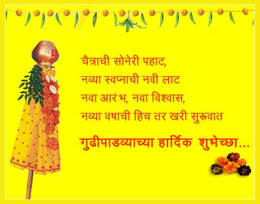 gudipadwa marathi greeting