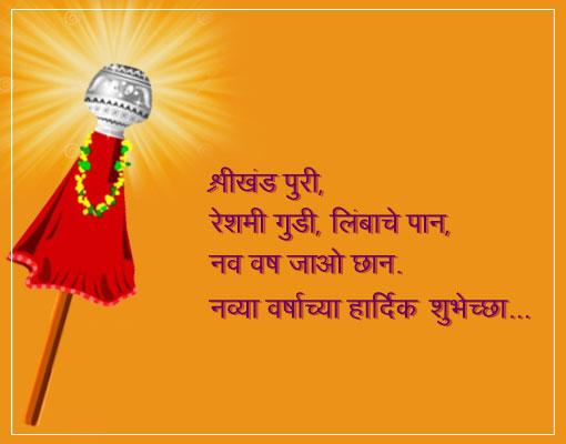 gudipadwa-marathi-greeting2