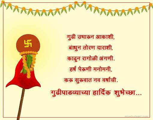 2018 gudi padwa wallpapers greetings and images gudipadwa marathi greeting3 m4hsunfo