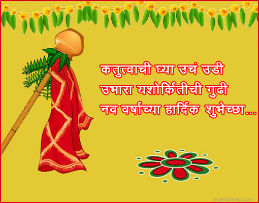 gudipadwa-marathi-greeting5