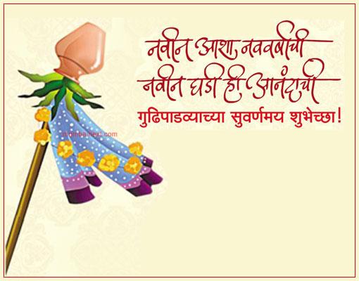 gudipadwamarathi-greeting14