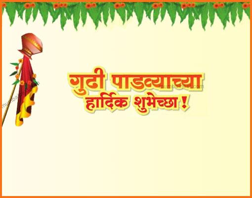 gudipadwamarathi-greeting15