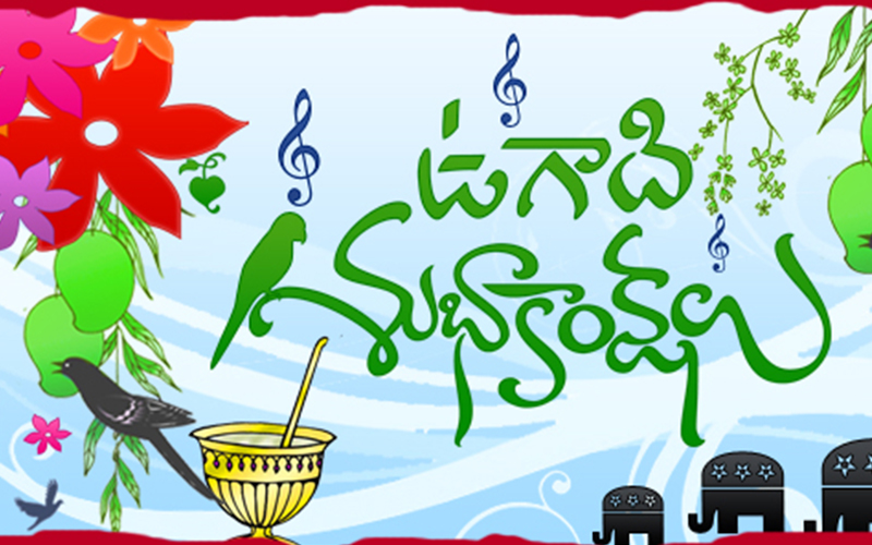 ugadi-telugu-Images-with-quotes-free-download