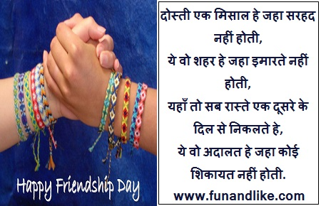 Friendship-Day-SMS-In-Hindi-2016