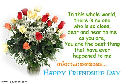 friendship day- greeting cards