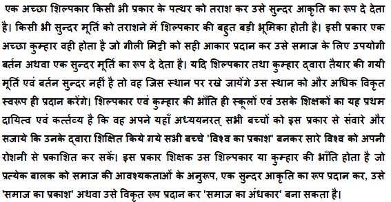 5th-Sept-Teachers-Day-Speech-In-Hindi-2016