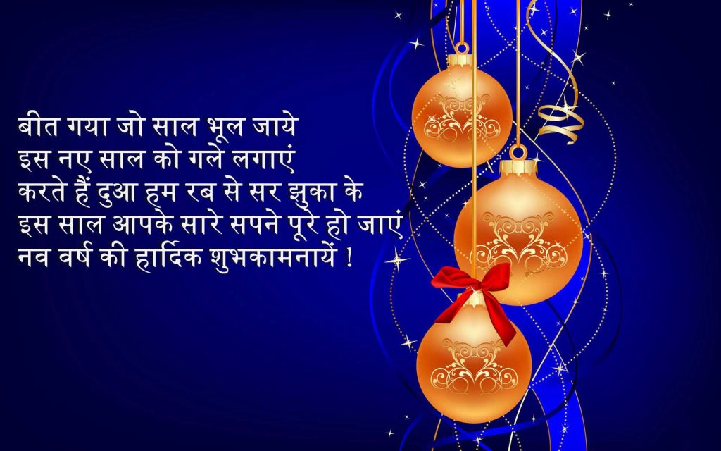 Happy New Year 2019 Sms And Quotes In Marathi Hindi And English