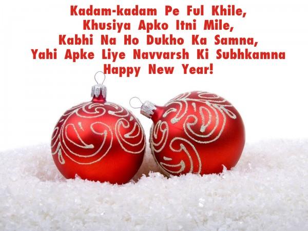 new-year-2017-sms-hindi